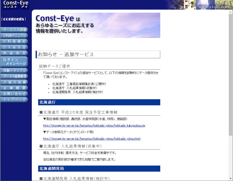 Const-Eye(建設情報データベース)